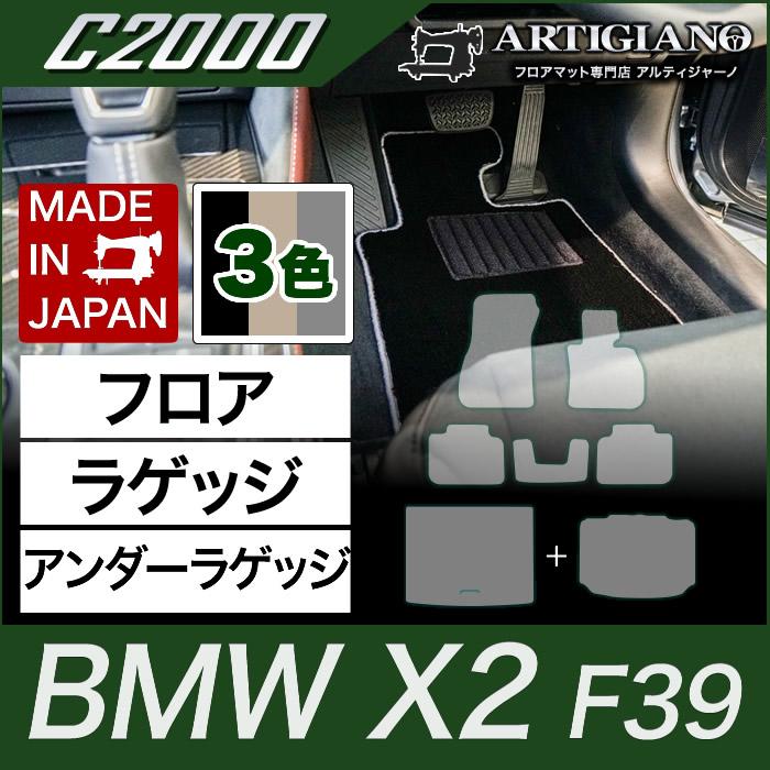 BMW X2 フロアマット+ラゲッジマット+アンダーラゲッジマット(トランクマット) F39 H30年4月~ 【C2000】フロアマット カーマット 車種専用アクセサリー