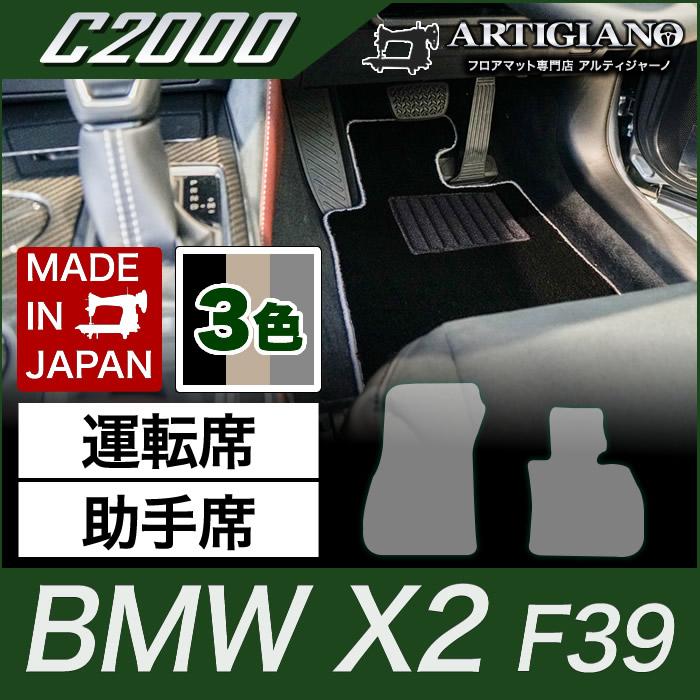 BMW X2 フロントマット F39 H30年4月~ 【C2000】フロアマット カーマット 車種専用アクセサリー