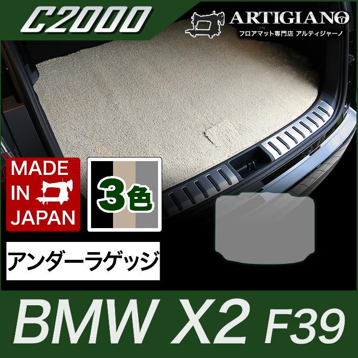 BMW X2 アンダーラゲッジマット(トランクマット) F39 H30年4月~ 【C2000】フロアマット カーマット 車種専用アクセサリー