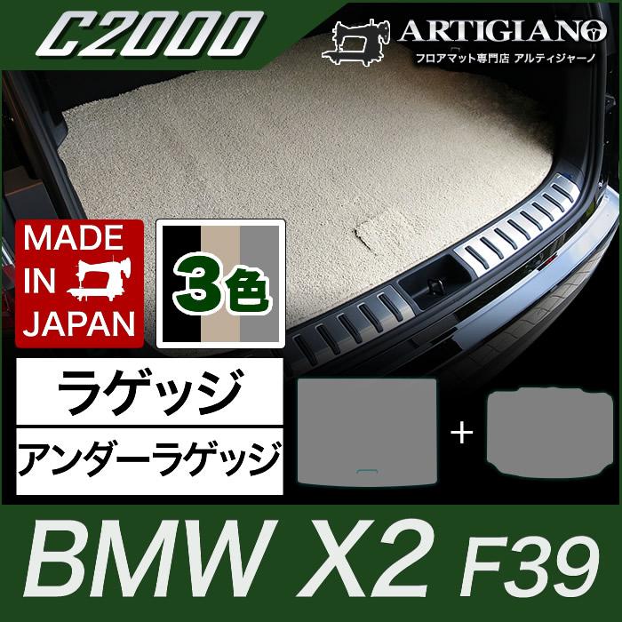 BMW X2 ラゲッジマット+アンダーラゲッジマット(トランクマット) F39 H30年4月~ 【C2000】フロアマット カーマット 車種専用アクセサリー