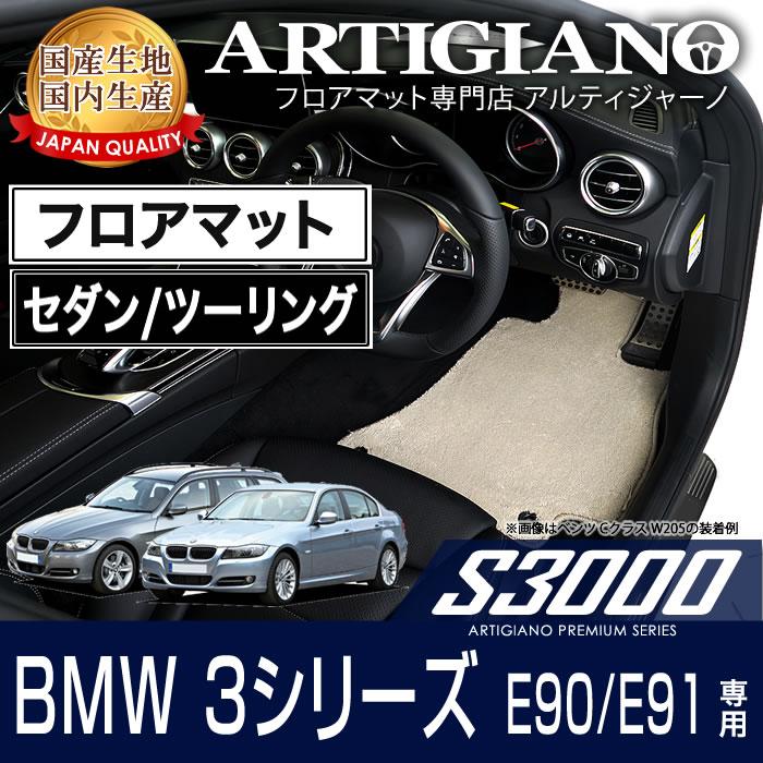BMW 3シリーズ E90 / E91 セダン・ツーリング 右ハンドル フロアマット 2005年5月~ 【S3000】 フロアマット カーマット 車種専用アクセサリー