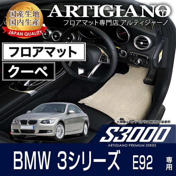 BMW 3シリーズ E92 クーペ 右ハンドル フロアマット 2006年10月~ 【S3000】 フロアマット カーマット 車種専用アクセサリー