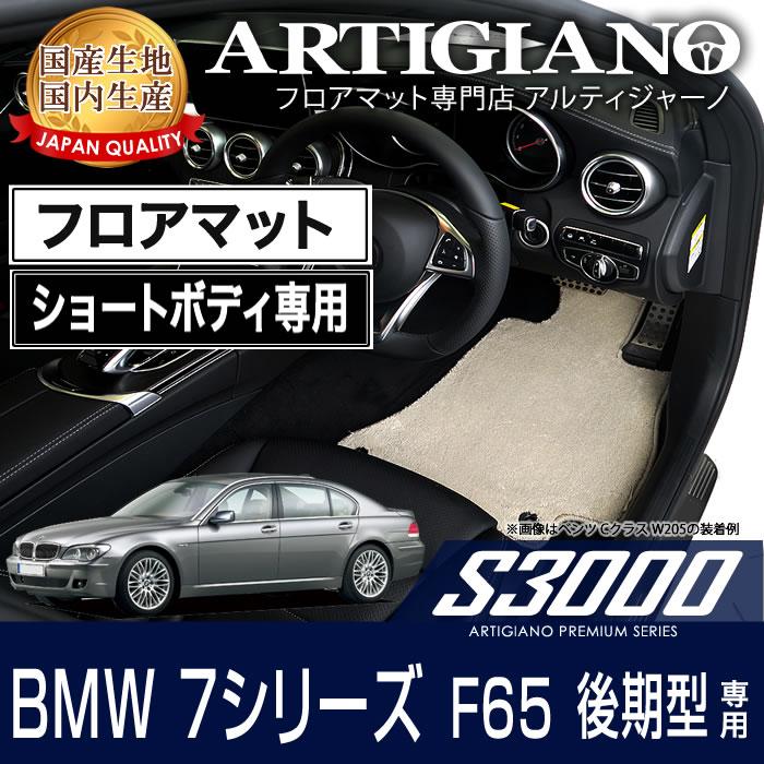 フロアマット BMW 7シリーズ E65 ショートボディ 後期型 H17年10月~ 【S3000】 フロアマット カーマット 車種専用アクセサリー