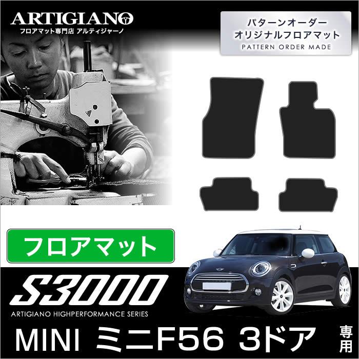 MINI ミニ F56 フロアマット 3ドア ハッチバック 2014年4月~ 【S3000】 フロアマット カーマット 車種専用アクセサリー
