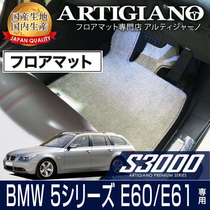 BMW 5シリーズ E60 / E61 フロアマット 【S3000】 フロアマット カーマット 車種専用アクセサリー