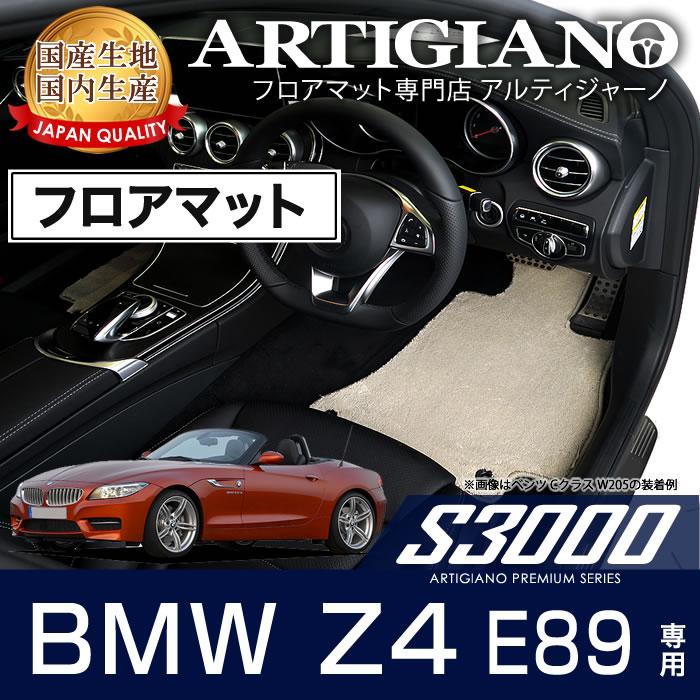 フロアマット BMW Z4 E89 右ハンドル H21年5月~ 【S3000】 フロアマット カーマット 車種専用アクセサリー