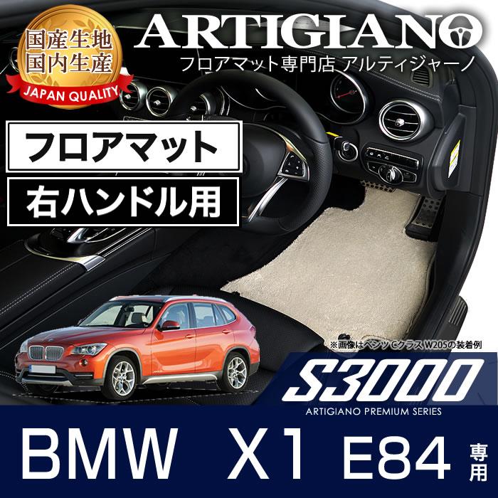 BMW X1 E84 フロアマット ※右ハンドルのみ '10年4月~ 【S3000】 フロアマット カーマット 車種専用アクセサリー