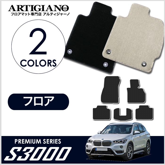 フロアマット BMW X1 F48 右ハンドル 2015年10月~ 【S3000】 フロアマット カーマット 車種専用アクセサリー