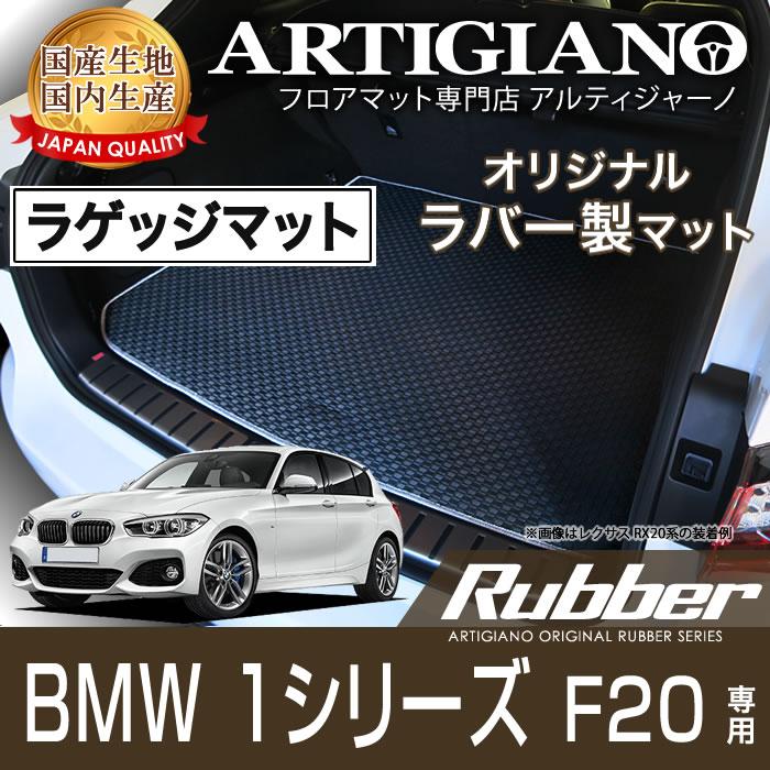 BMW 1シリーズ F20 右ハンドル ラゲッジマット H23年9月~ 【ラバー】フロアマット カーマット 車種専用アクセサリー