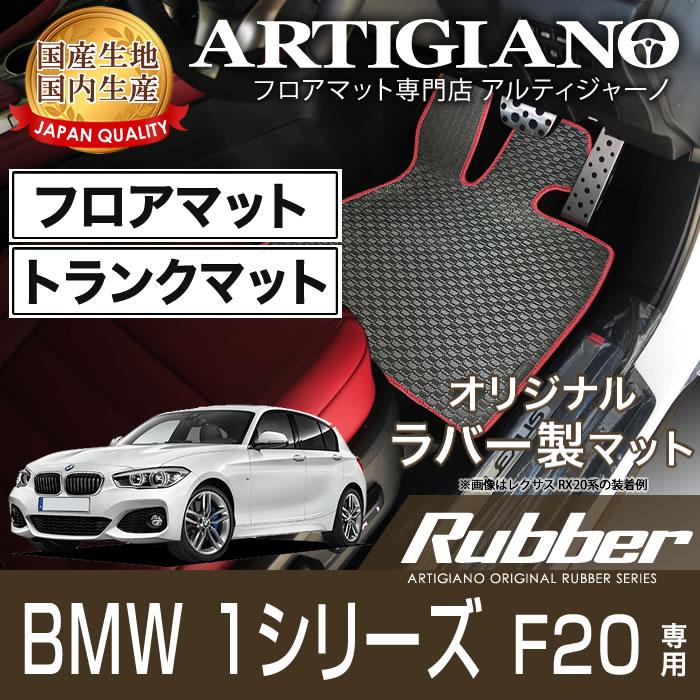 BMW 1シリーズ F20 右ハンドル フロアマット ラゲッジマット H23年9月~ 【ラバー】フロアマット カーマット 車種専用アクセサリー