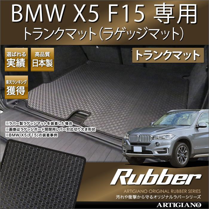 BMW X5 F15 トランクマット(ラゲッジマット) 2013年11月~ 【ラバー】 フロアマット カーマット 車種専用アクセサリー