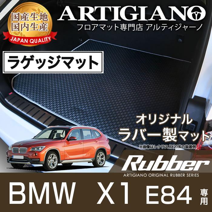 BMW X-1(E84) トランクマット (ラゲッジマット)(2010年4月~) 【ラバー】 フロアマット カーマット 車種専用アクセサリー