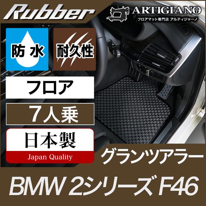 BMW 2シリーズ フロアマット グランツアラー F46(2015年6月~) 【ラバー】 フロアマット カーマット 車種専用アクセサリー