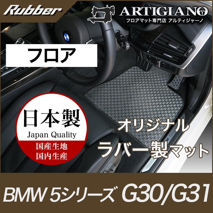 BMW 5シリーズ フロアマット G30/G31 (2017年2月~) 右ハンドル用 【ラバー】 フロアマット カーマット 車種専用アクセサリー