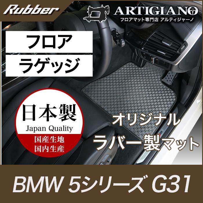 BMW 5シリーズ フロアマット+ラゲッジマット(トランクマット) G31 (2017年2月~) 右ハンドル用 【ラバー】 フロアマット カーマット 車種専用アクセサリー