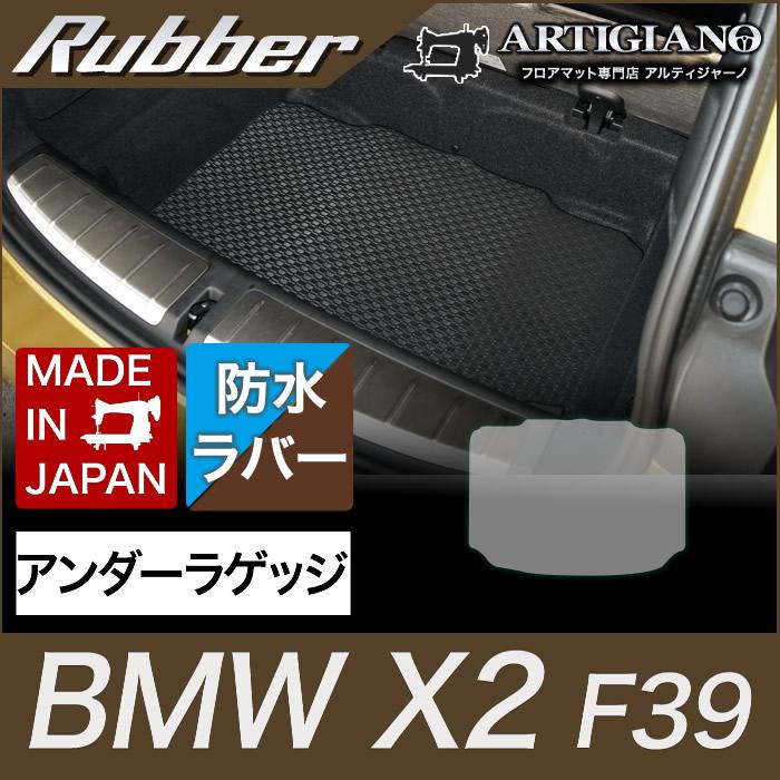 BMW X2 アンダーラゲッジマット(トランクマット) F39 H30年4月~ 【ラバー】フロアマット カーマット 車種専用アクセサリー