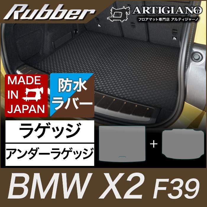 BMW X2 ラゲッジマット+アンダーラゲッジマット(トランクマット) F39 H30年4月~ 【ラバー】フロアマット カーマット 車種専用アクセサリー
