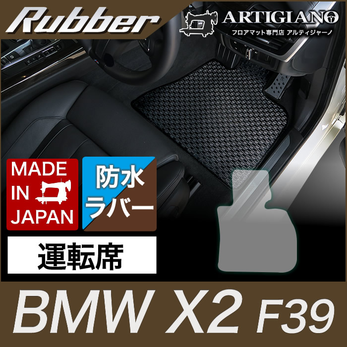 BMW X2 運転席マット単品 F39 H30年4月~ 【ラバー】フロアマット カーマット 車種専用アクセサリー