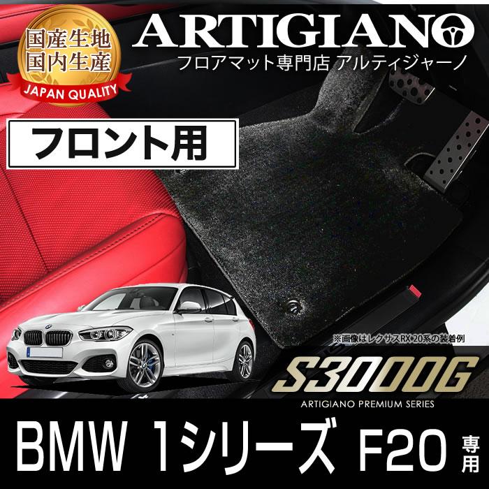 BMW 1シリーズ F20 右ハンドル フロント用フロアマット H23年9月~ 【S3000G】フロアマット カーマット 車種専用アクセサリー