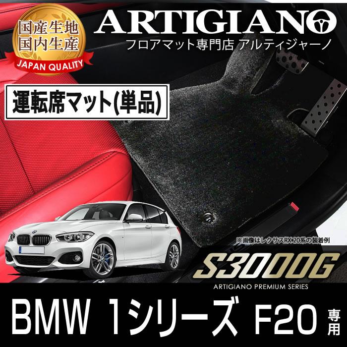 BMW 1シリーズ F20 右ハンドル 運転席用フロアマット H23年9月~ 【S3000G】フロアマット カーマット 車種専用アクセサリー