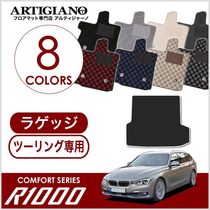 ラゲッジマット(トランクマット) BMW 3シリーズ F31 ツーリング 2012年1月~ 【R1000】 フロアマット カーマット 車種専用アクセサリー