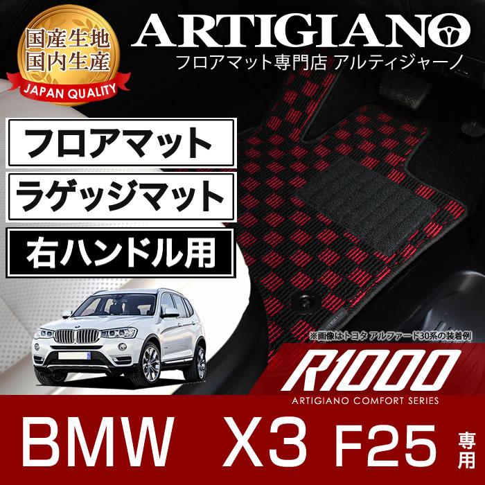 フロアマット ラゲッジマット BMW X3 F25 右ハンドル 2011年3月~ 【R1000】 フロアマット カーマット 車種専用アクセサリー