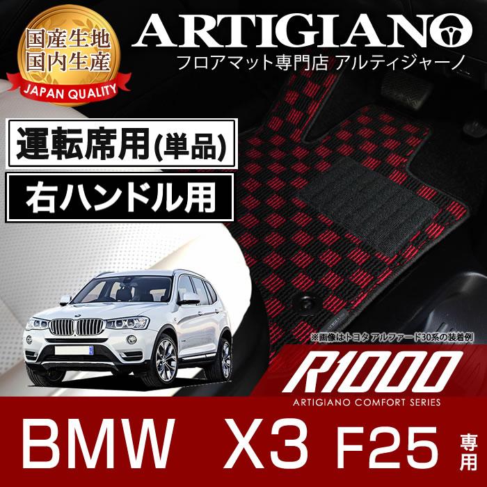 運転席用フロアマット BMW X3 F25 右ハンドル 2011年3月~ 【R1000】 フロアマット カーマット 車種専用アクセサリー