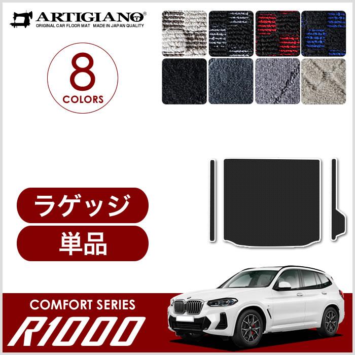 ラゲッジマット BMW X3 G01 右ハンドル 2017年10月~ 【R1000】フロアマット カーマット 車種専用アクセサリー