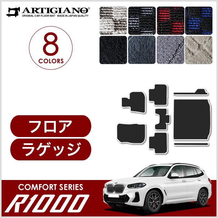 フロアマット ラゲッジマット BMW X3 G01 右ハンドル 2017年10月~ 【R1000】フロアマット カーマット 車種専用アクセサリー