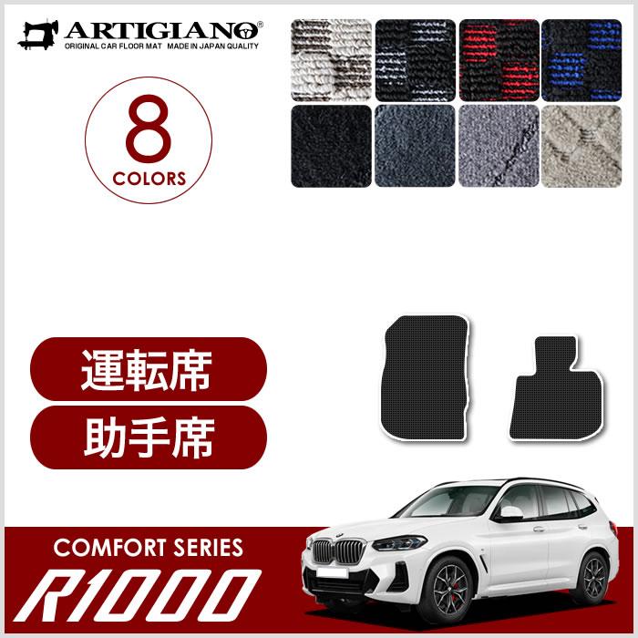 フロント用フロアマット BMW X3 G01 右ハンドル 2017年10月~ 【R1000】フロアマット カーマット 車種専用アクセサリー
