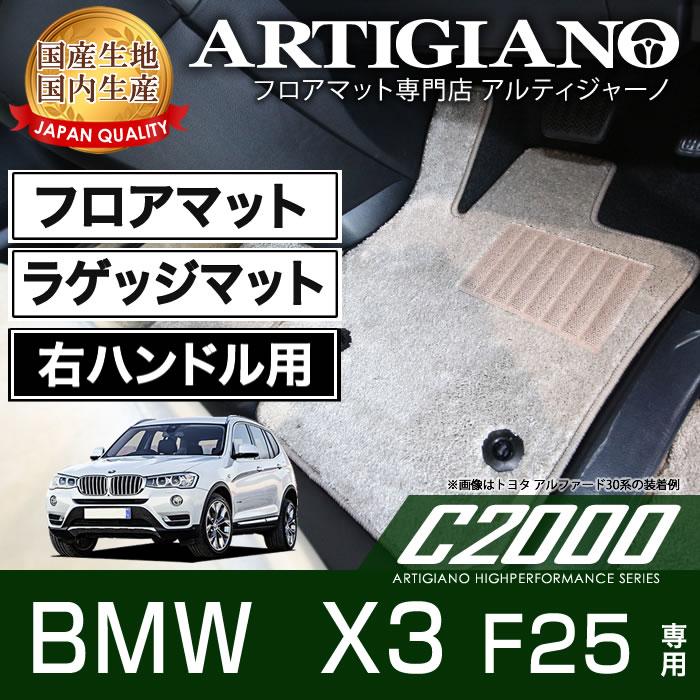 フロアマット ラゲッジマット BMW X3 F25 右ハンドル 2011年3月~ 【C2000】 フロアマット カーマット 車種専用アクセサリー