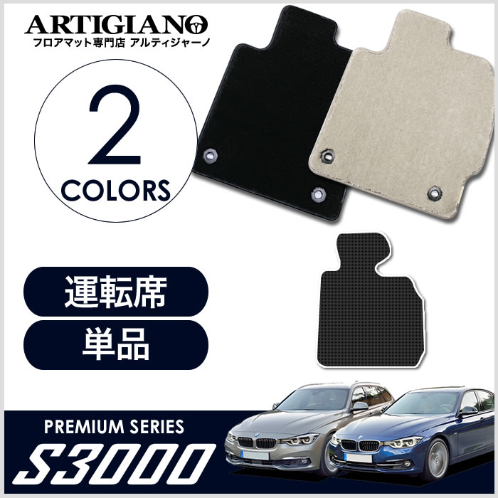 運転席用フロアマット BMW 3シリーズ F30/F31 セダン/ツーリング 右ハンドル 2012年1月~ 【S3000】 フロアマット カーマット 車種専用アクセサリー