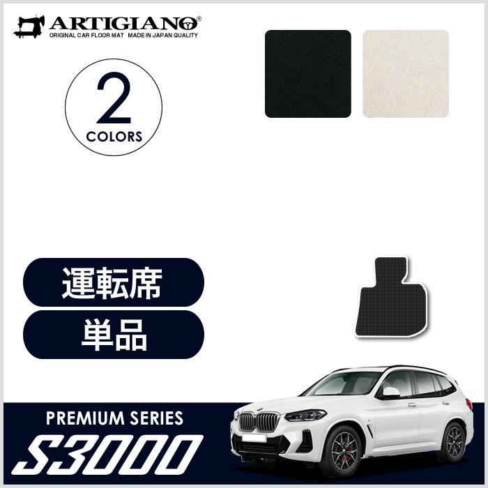 運転席用フロアマット BMW X3 G01 右ハンドル 2017年10月~ 【S3000】フロアマット カーマット 車種専用アクセサリー