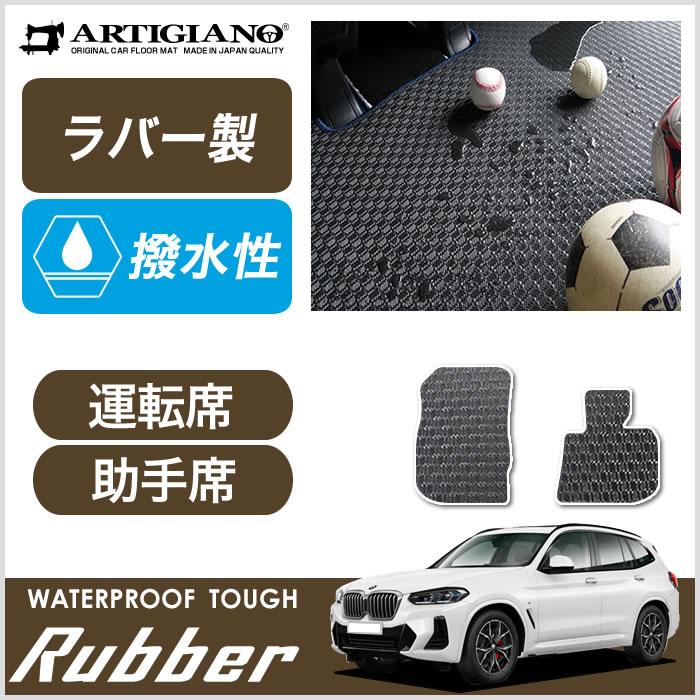 フロント用フロアマット BMW X3 G01 右ハンドル 2017年10月~ 【ラバー】フロアマット カーマット 車種専用アクセサリー