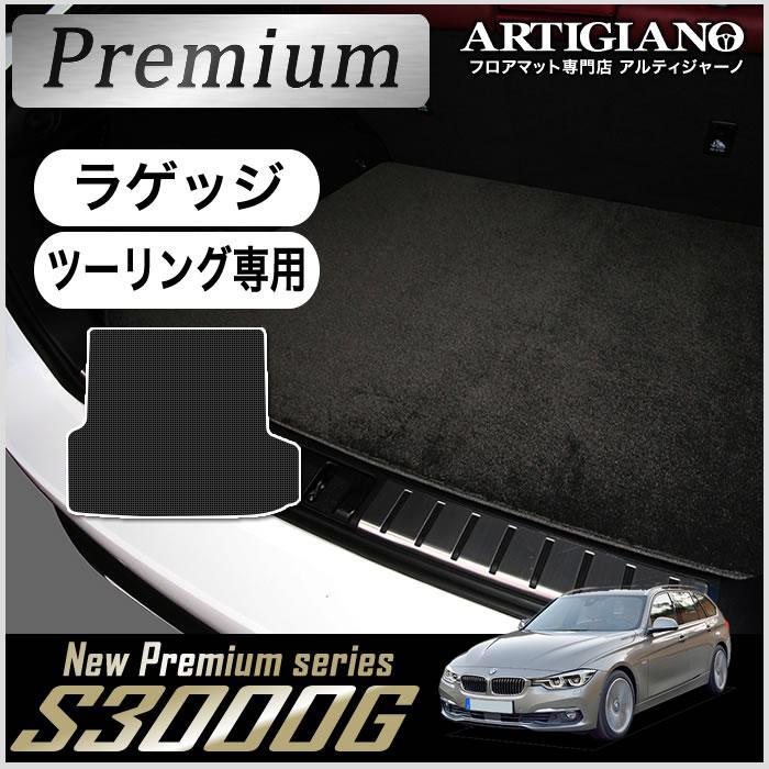 ラゲッジマット(トランクマット) BMW 3シリーズ F31 ツーリング 2012年1月~ 【S3000G】 フロアマット カーマット 車種専用アクセサリー