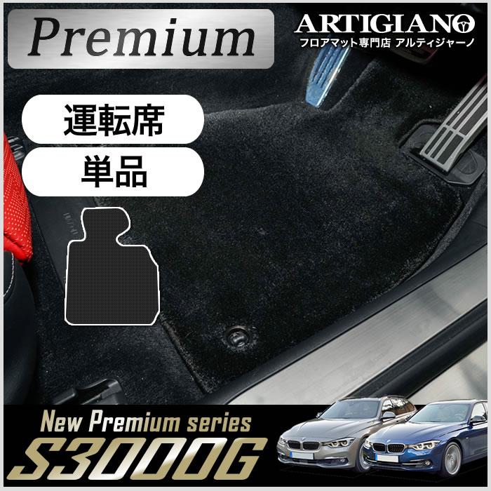 運転席用フロアマット BMW 3シリーズ F30/F31 セダン/ツーリング 右ハンドル 2012年1月~ 【S3000G】 フロアマット カーマット 車種専用アクセサリー