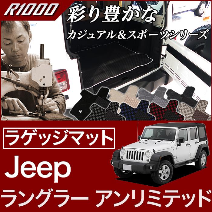 ジープ ラングラーアンリミテッド ラゲッジマット(トランクマット) JEEP (2007年3月~) 【R1000】 フロアマット カーマット 車種専用アクセサリー