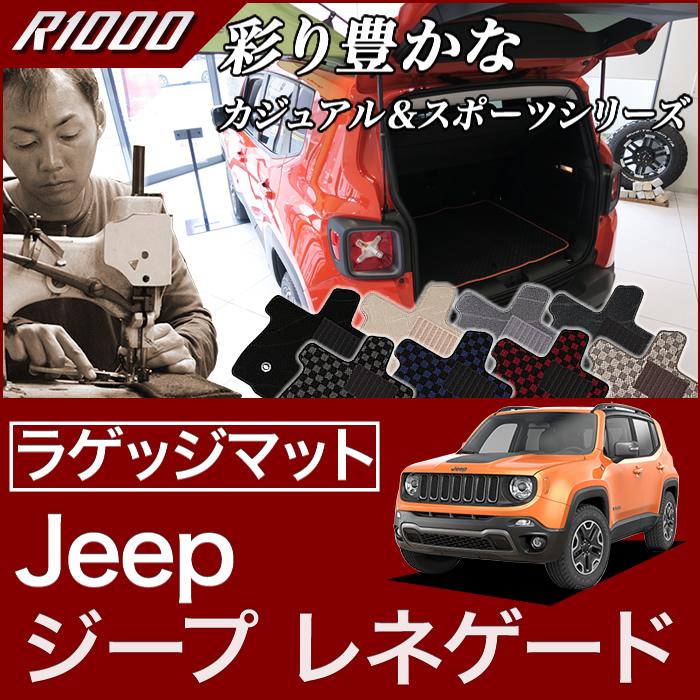 ジープ レネゲード ラゲッジマット(トランクマット) JEEP (2015年9月~) 【R1000】 フロアマット カーマット 車種専用アクセサリー