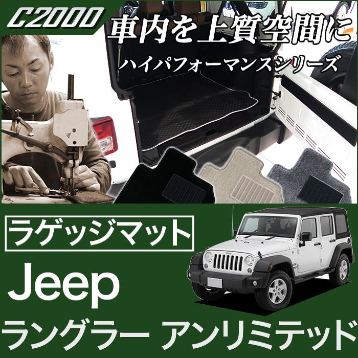 ジープ ラングラーアンリミテッド ラゲッジマット(トランクマット) JEEP (2007年3月~) 【C2000】 フロアマット カーマット 車種専用アクセサリー
