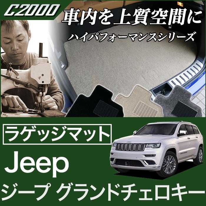 ジープ グランドチェロキー ラゲッジマット(トランクマット) JEEP (2011年3月~) 【C2000】 フロアマット カーマット 車種専用アクセサリー