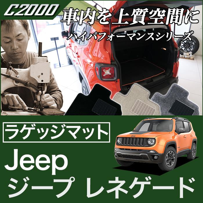 ジープ レネゲード ラゲッジマット(トランクマット) JEEP (2015年9月~) 【C2000】 フロアマット カーマット 車種専用アクセサリー