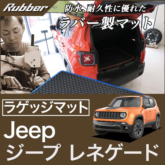 ジープ レネゲード ラゲッジマット(トランクマット) JEEP (2015年9月~) 【ラバー】 フロアマット カーマット 車種専用アクセサリー