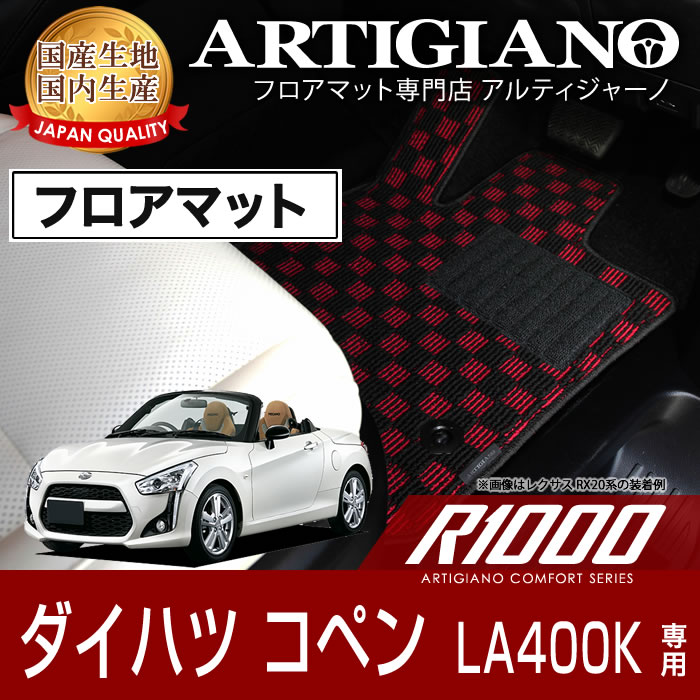フロアマット ダイハツ コペン LA400K H26年6月~ DAIHATSU 【R1000】 フロアマット カーマット 車種専用アクセサリー