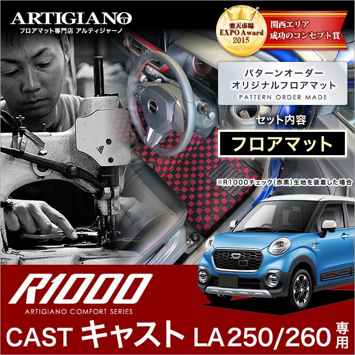 ダイハツ キャスト フロアマット LA250/260 H27年9月~ 【R1000】 フロアマット カーマット 車種専用アクセサリー