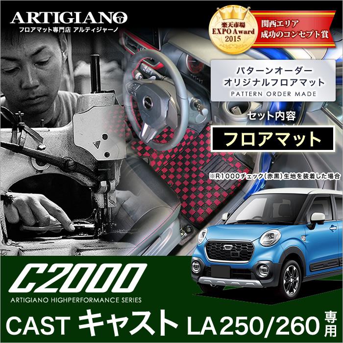 ダイハツ キャスト フロアマット LA250/260 H27年9月~ 【C2000】 フロアマット カーマット 車種専用アクセサリー