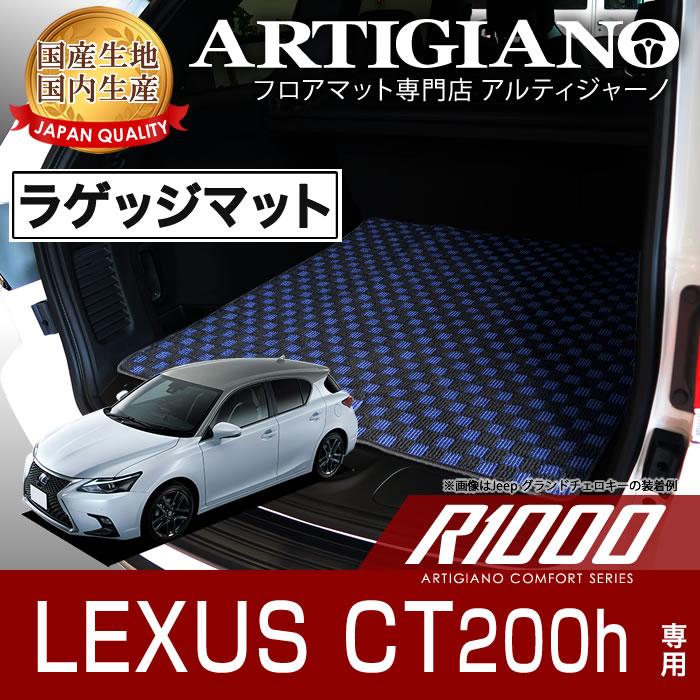 レクサス CT200h ラゲッジマット(トランクマット) H23年1月~ ZWA10 【R1000】 フロアマット カーマット 車種専用アクセサリー