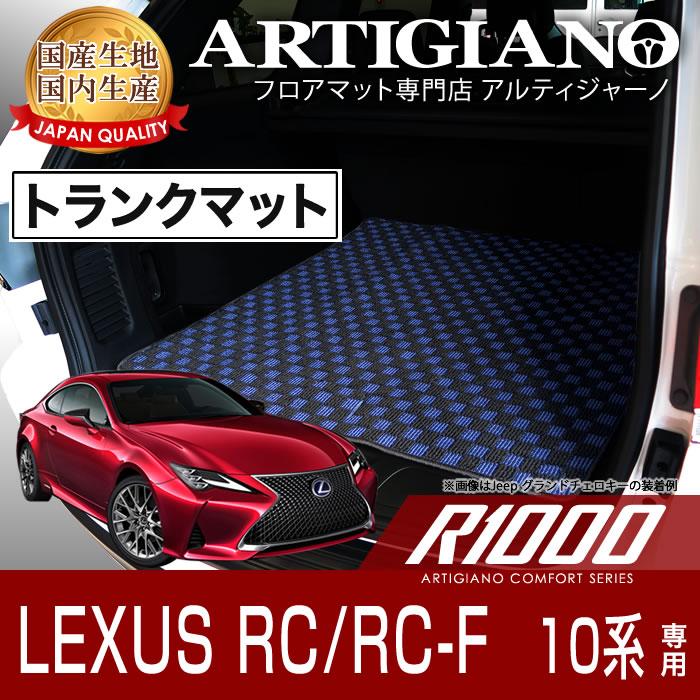 レクサス RC/RC-F ガソリン車用 ラゲッジマット H26年10月~ 【R1000】フロアマット カーマット 車種専用アクセサリー