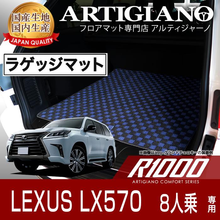 レクサス LX 8人乗 ラゲッジマット(トランクマット) LX570 H27年9月~ 【R1000】 フロアマット カーマット 車種専用アクセサリー