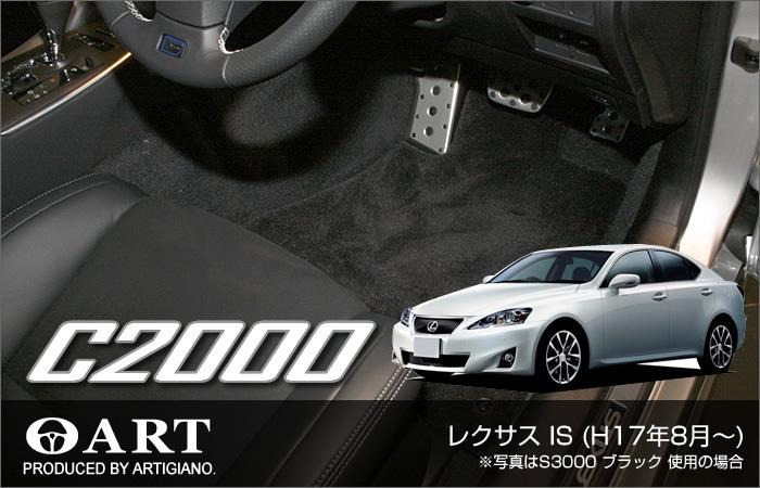 レクサス IS フロアマット F SPORT(Fスポーツ)対応 【C2000】 フロアマット カーマット 車種専用アクセサリー