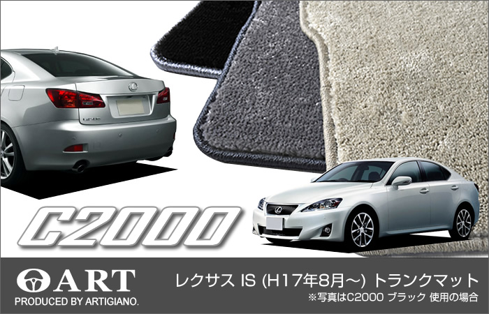 レクサス IS トランクマット(ラゲッジマット) F SPORT(Fスポーツ)対応 【C2000】 フロアマット カーマット 車種専用アクセサリー